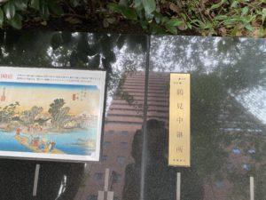 歌川広重の風景版画「東海道五十三次」と鶴見中継所