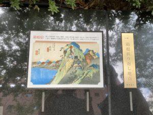 歌川広重の風景版画「東海道五十三次」と箱根折り返し地点」。