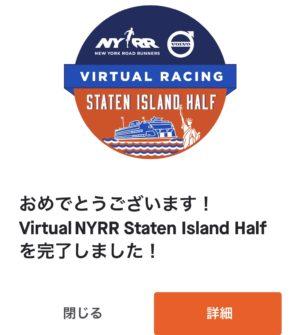 STRAVAからのNYRRスタテンアイランドハーフ完了通知