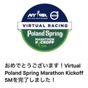 Virtual Poland Spring Marathon Kickoff 5M完走