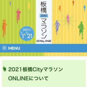 2021板橋CityマラソンONLINE