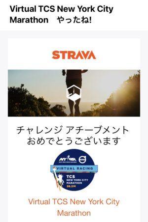 STRAVA計測による「Virtual TCS New York City Marathon」の記録1