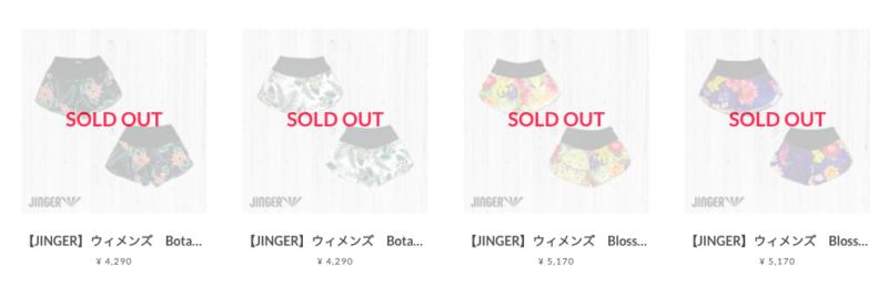 【JINGER】ウィメンズ Botanical・Blossom・ランニングパンツ SOLD OUT