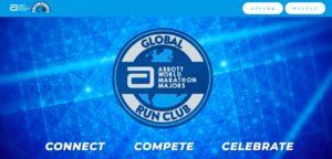 アボットWMMグローバルランクラブのCONNECT, COMPETE, CELEBRATE