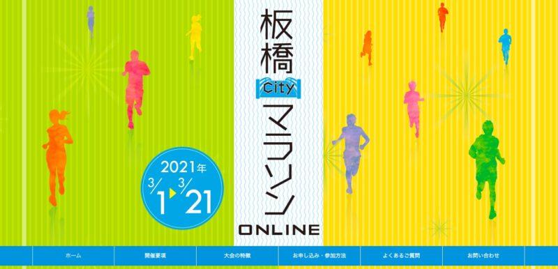 2021板橋CityマラソンONLINE 公式サイトより