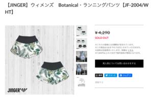 【JINGER】ウィメンズ Botanical・ランニングパンツ SOLD OUT