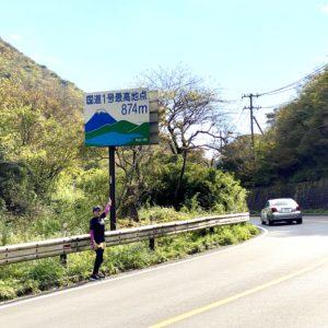 国道1号最高地点874m