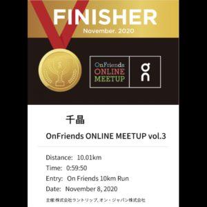 OnFriends ONLINE MEETUP  vol.3で10km