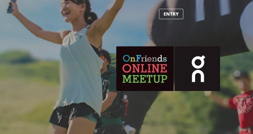 オンラインランニングイベント「OnFriends ONLINE MEETUP vol.3」