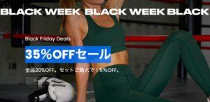 マイティソロ 公式サイトよりBlack Weekキャンペーン