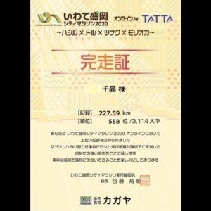 「いわて盛岡シティマラソン2020オンライン by TATTA」のオリジナルWEB完走証