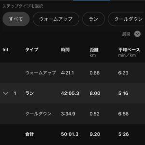 "【8km(5'16"")】"