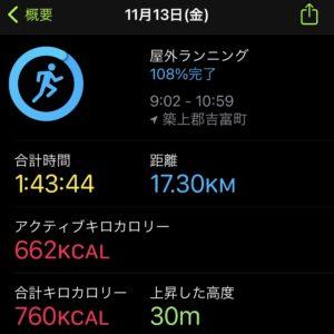 【ハーフマラソンシミュレーション:17.3km】