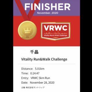 VRWC 5km Runラン