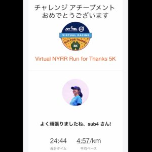 Your Virtual NYRR Run for Thanks 5K Details
