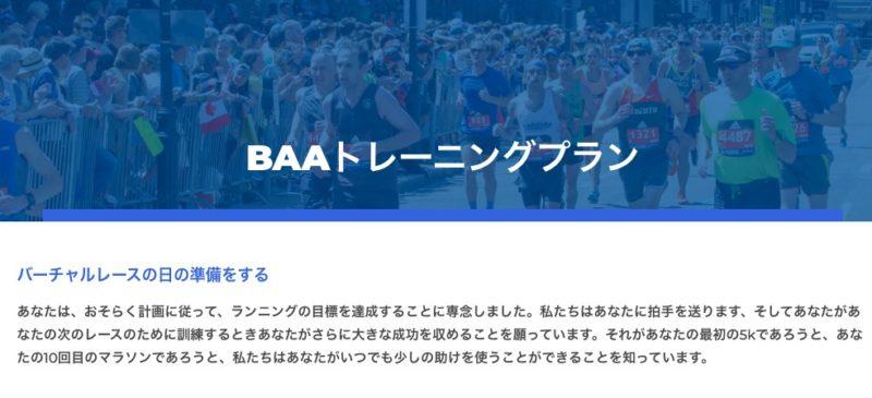 BAA公式トレーニングプラン