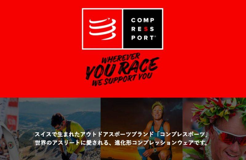コンプレスポーツ 公式サイト