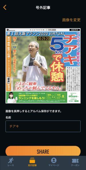 大阪マラソン2020号外