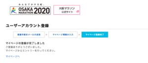 大阪マラソンのユーザーアカウント登録5