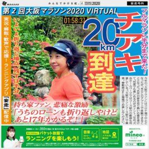 第2回大阪マラソン2020 VIRTUAL20kmの号外