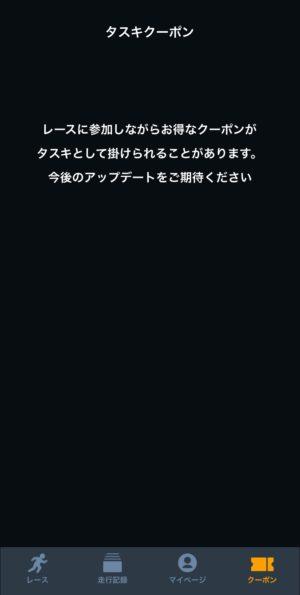 アプリ「妄走 -MOUSOU-」大阪マラソン2020のタスキクーポンページ