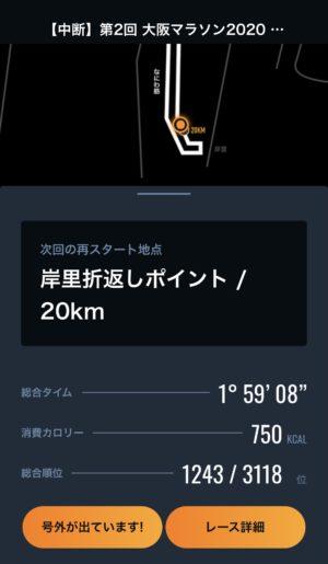 20km地点までの記録