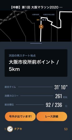 5km地点までの記録