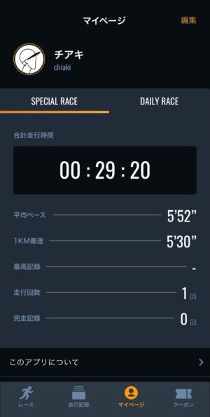 大阪マラソン2020マイページ