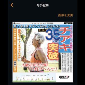 大阪マラソンバーチャル35kmの号外オリジナル