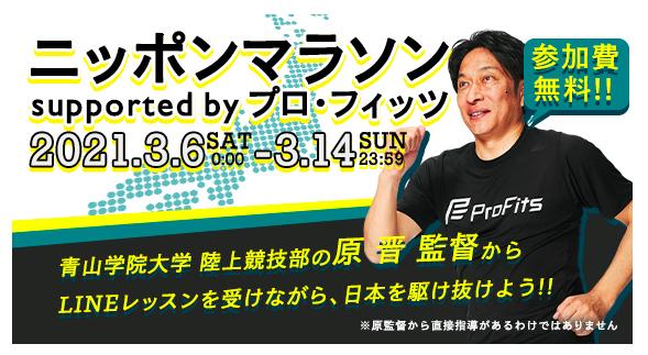 ニッポンマラソン supported by プロ・フィッツ