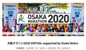 ミズノのオンラインマラソン完走応援キャンペーン1