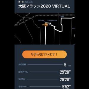 大阪マラソン5kmの結果
