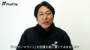 ニッポンマラソン supported by プロ・フィッツ原監督のLINE配信1