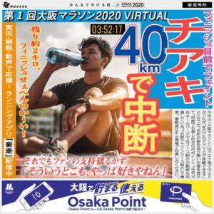 大阪マラソンバーチャル40kmの号外オリジナル