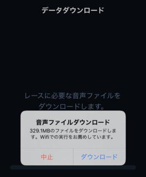 アプリ「妄走 -MOUSOU-」インストール7