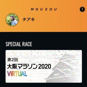 第2回 大阪マラソン2020 VIRTUAL