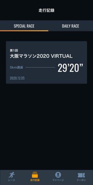 大阪マラソン2020走行記録