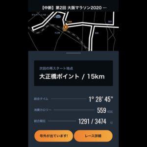 第2回大阪マラソン2020 VIRTUAL15km