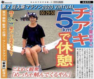 第2回大阪マラソン2020 VIRTUAL5kmの号外