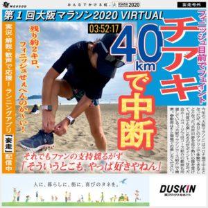 大阪マラソンバーチャル40kmの号外