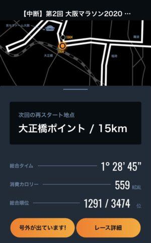 15km地点までの記録