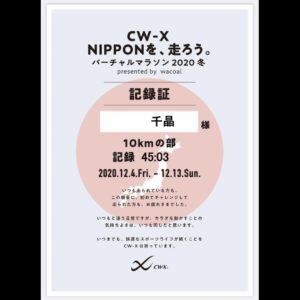 「CW-X NIPPONを、走ろう。 バーチャルマラソン2020冬」の記録証