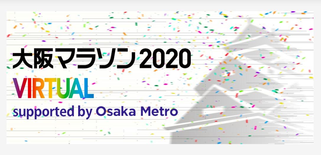 大阪マラソン2020 VIRTUAL