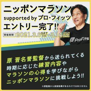 ニッポンマラソン supported by プロ・フィッツエントリー完了
