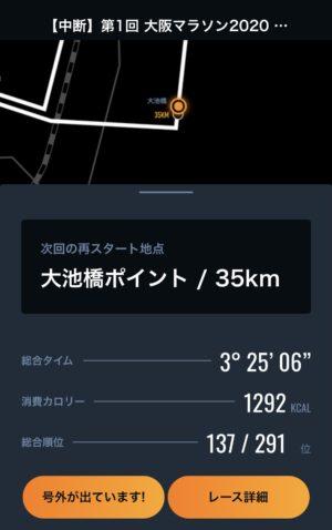 35km地点までの記録