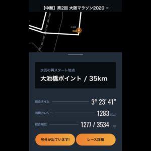 第2回大阪マラソン2020 VIRTUAL35km