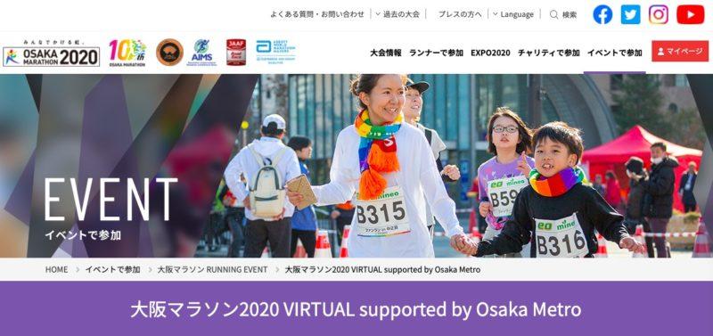 大阪マラソン 公式サイトのトップページ