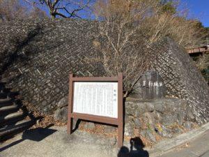 足柄城址の石碑