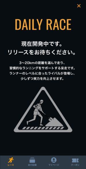 アプリ「妄走 -MOUSOU-」のDAILY RACEページ
