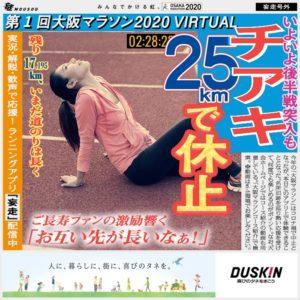 大阪マラソンバーチャル25kmの号外